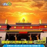 香格里拉松赞林寺两日游商务团