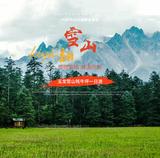 玉龙雪山牦牛坪蓝月谷一日游